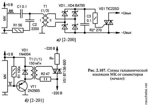 Управление симисторами в схемах на микроконтроллере MicroControllerCircuitsVS image252 min vs