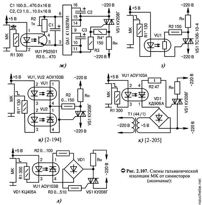 Управление симисторами в схемах на микроконтроллере MicroControllerCircuitsVS image254 min vs